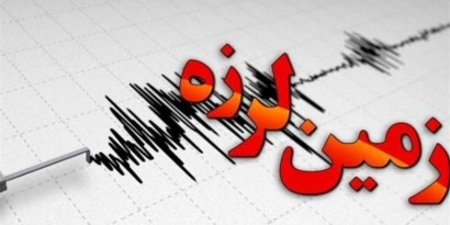 زلزله ۴.۱ ریشتری بامداد امروز بندرگز را لرزاند